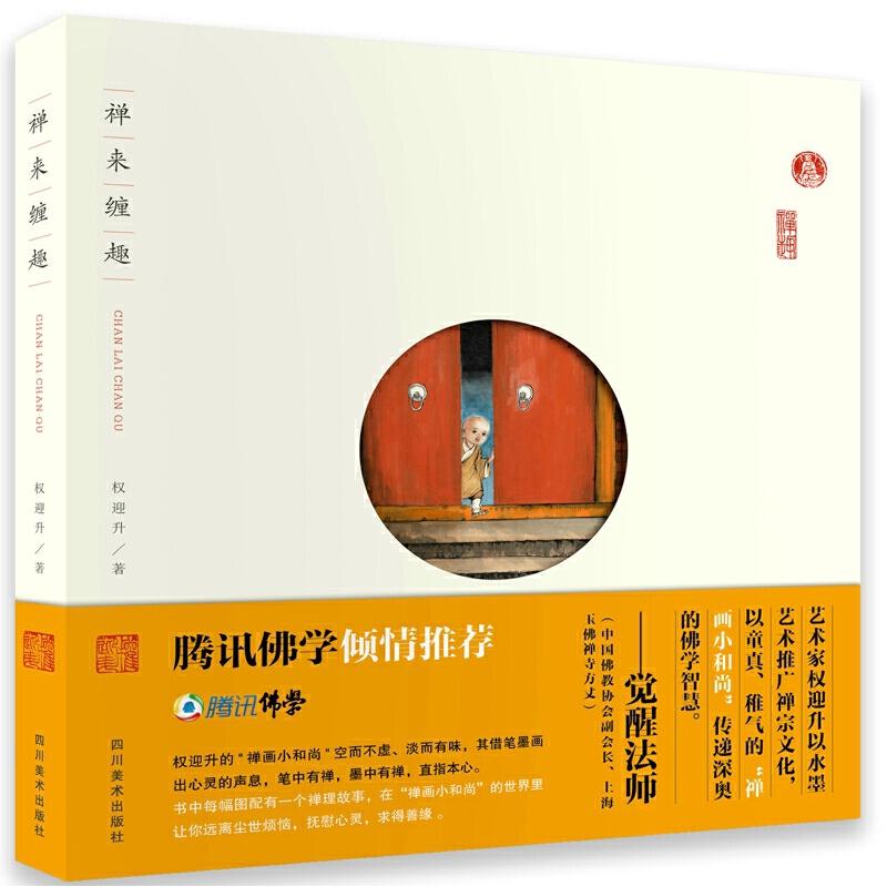 中国惊奇先生权迎升的水墨画禅画小和尚,其借笔墨画出心灵的声息,笔