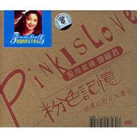粉色记忆-风情万种邓丽君:路边的野花不要采(CD