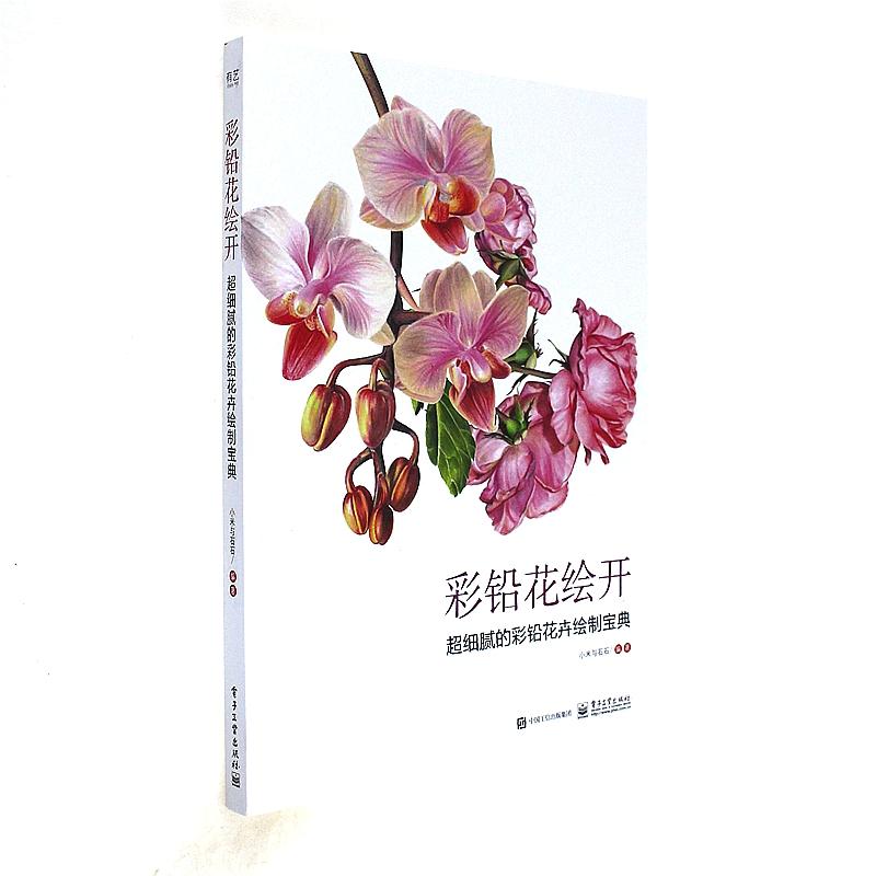 彩铅花绘开-超细腻的彩铅花卉绘制宝典