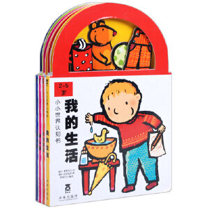 小小世界认知书系列(全套4册)