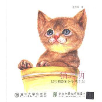 猫之萌-32只猫咪彩色铅笔手绘