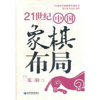 21世纪中国象棋布局(第三辑)
