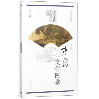 天人之际 中国传统思想/中国文化四季