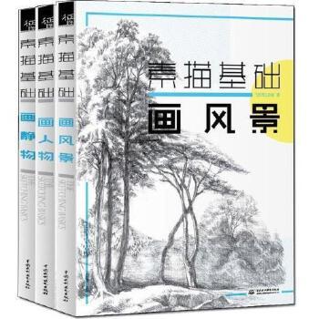 全3册素描基础画风景 人物 静物素描书入门自学零基础学画画书入门