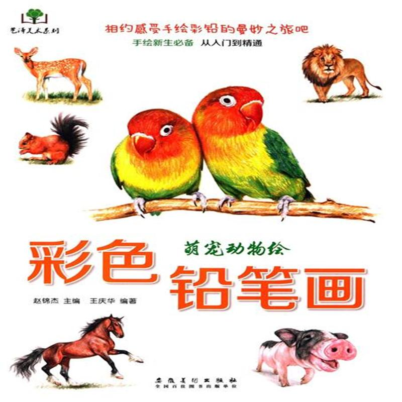 萌宠动物绘-彩色铅笔画