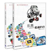 正版现货乐高EV3机器人初级教程+乐高实战EV3EV3的结构与搭建技术指南书EV3中文教材学生机器人活动编程参考教程书籍