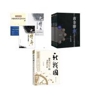 黄金游戏1-5+大博弈: 形势篇 经济篇 货币战争背景:中国经济与应对方略+新战国:迷雾重影下的大国博弈 占豪作品全套9册