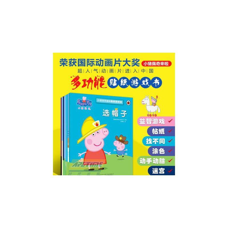 儿童故事书2-3-4-5-6岁幼儿图书小猪佩奇趣味贴纸游戏书全套8册佩琪pe