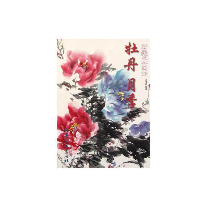 牡丹月季(彩墨花卉画法) 王春涛【正版书籍】艺术 杨柳青