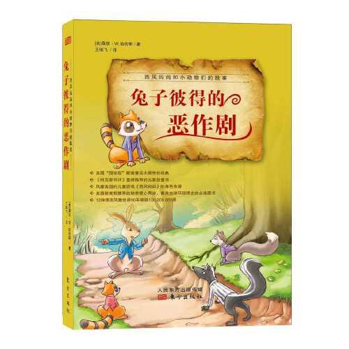 【西风妈妈和小动物们的故事·兔子彼得的恶作剧图