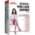 冀连梅谈:中国人应该这样用药(套装全两册)