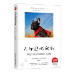 人生迎风向前:享受工作与生活的64个态度 (一本可以撕的励志书!新年减压新方法!日本畅销55万册!)