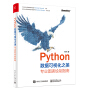 Python数据可视化之美:专业图表绘制指南(全彩)