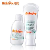 贝悦婴儿护肤品 润肤乳+护臀膏2件套装 保湿预防湿疹红屁屁 正品