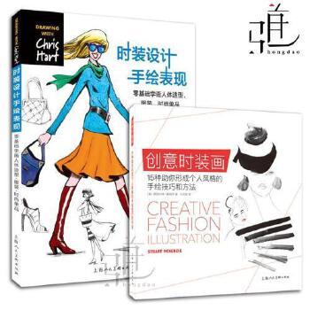 2本创意时装画 时装设计手绘表现零基础学画人体造型服装时尚单品服装