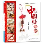 中国结编绳