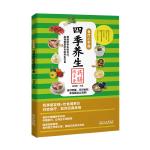 食疗小手册:四季养生药膳随手查