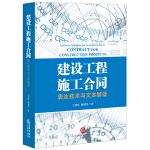 建设工程施工合同:表达技术与文本解读