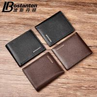 (可礼品卡支付)波斯丹顿男士钱包短款青年商务钱包头层牛皮休闲男式皮夹B3164103