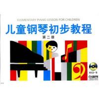 儿童钢琴初步教程(第二册).有声版(附VCD光盘一张)