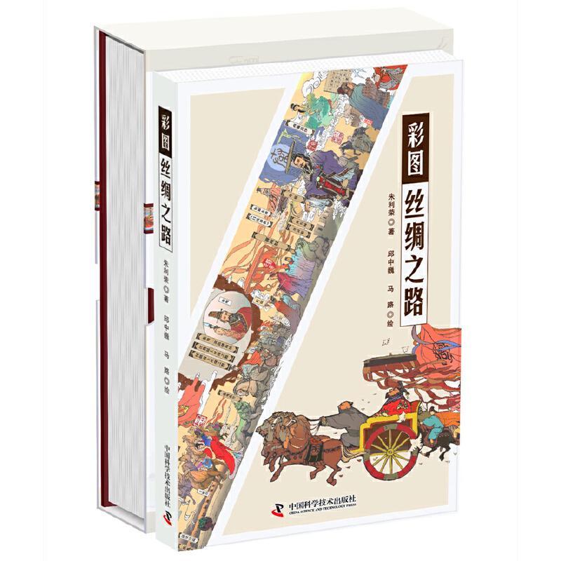 丝绸之路手绘长卷+彩图丝绸之路(共2册)图片