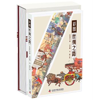 丝绸之路手绘长卷+彩图丝绸之路(共2册)