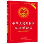 中华人民共和国民事诉讼法实用版(根据最新民诉解释修订)(2015最新版)团购更划算010-57994241