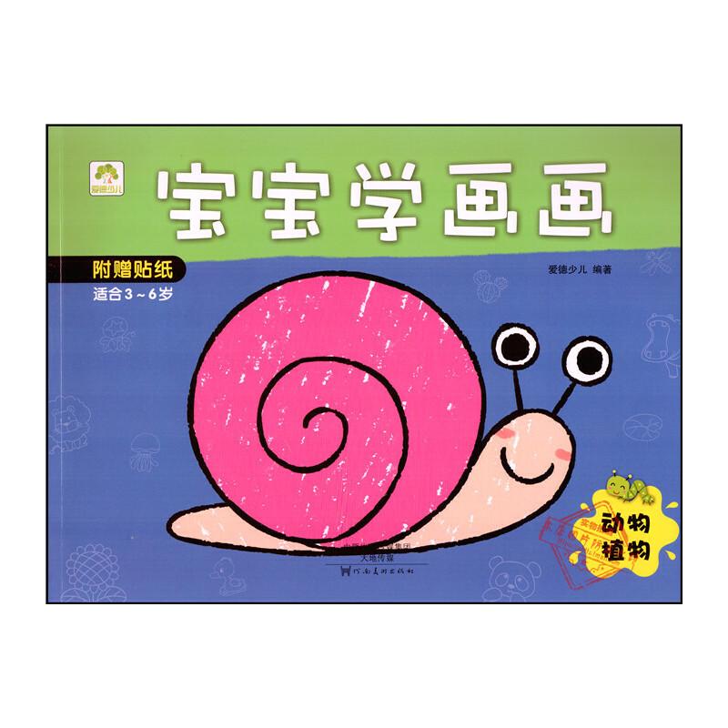 正版 宝宝学画画 动物植物 幼儿早教动手动脑画画书 少儿美术学画起步