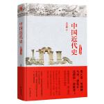 中国近代史(蒋廷黻著精装典藏本)