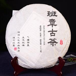 【7片一起拍】2014年班章古树生茶  357g克/片