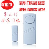 第三代升级版家用门磁  门窗 报警器  防盗电子狗感应报警器  门磁报警器