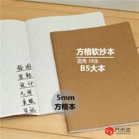 【5本装包邮】芥末派学生文具 16K无印小方格本5mm手账本 绘图坐标设计本软抄本