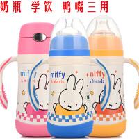 包邮!米菲婴儿宝宝儿童三用不锈钢保温奶瓶宽口径带吸管手柄水杯 奶嘴学饮杯280ML