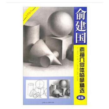 俞建国素描几何体临摹精选-新版