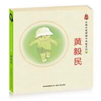 中国优秀图画书典藏系列4:黄毅民(全五册)(蒲公英童书馆出品)