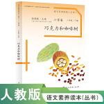 语文素养读本小学卷4巧克力和咖啡树