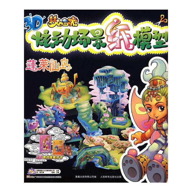《梦幻西游3d炫动蓬莱仙岛》