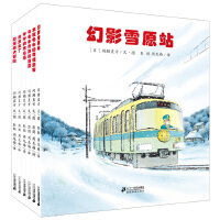 开车出发 故事列车系列(全6册)