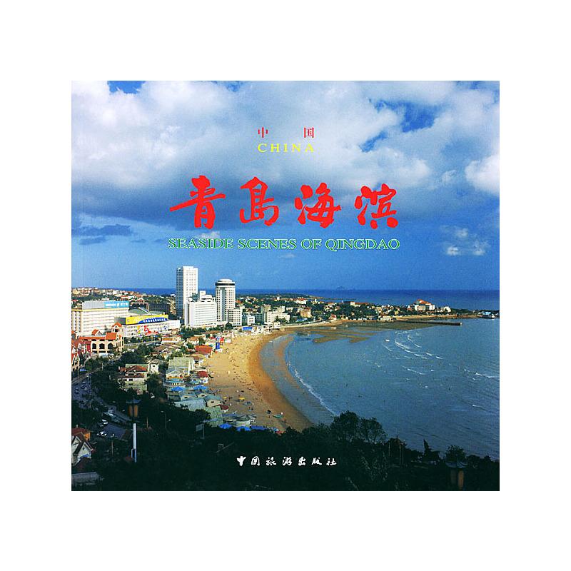 《青岛海滨》(青岛市海滨风景区管理处 编)【简介__】