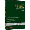 公司法专题研究:文本·判例·问题