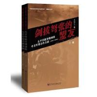 剑拔弩张的盟友:太平洋战争期间的中美军事合作关系(1941-1945)(全二册)