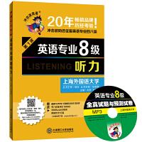 2016年英语专业8级・听力――冲击波英语