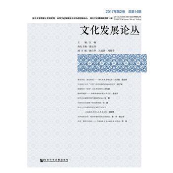 文化发展论丛2017年第2卷