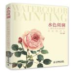 水色斑斓 让画作极具美感的水彩画技法