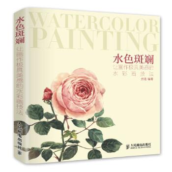 *实用的水彩花卉绘制技法