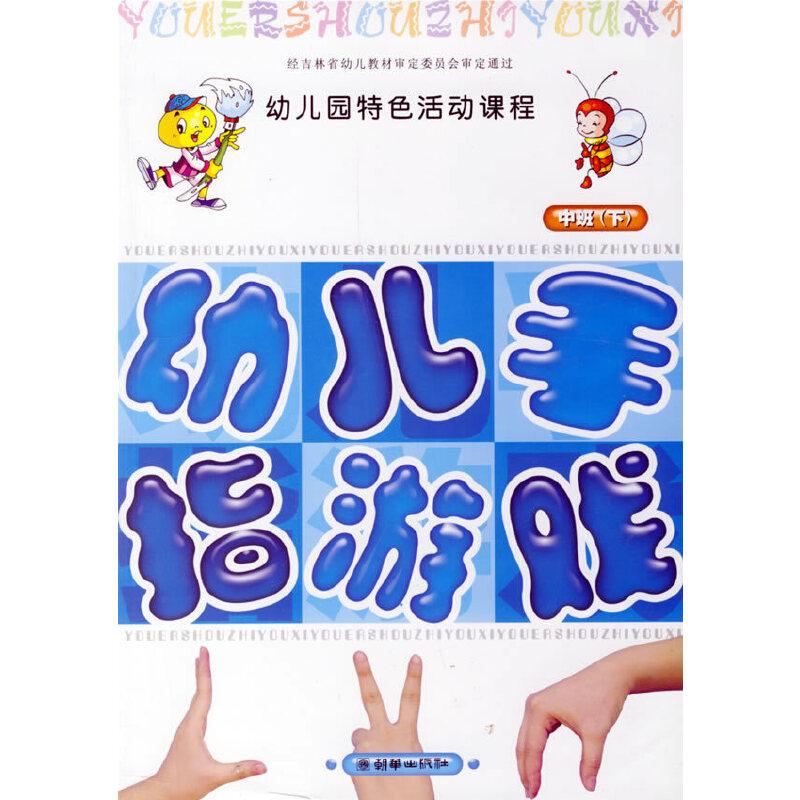 幼儿园特色活动课程——幼儿手指游戏(中班·下)