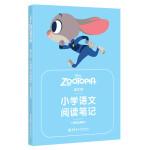 迪士尼.小学语文阅读笔记