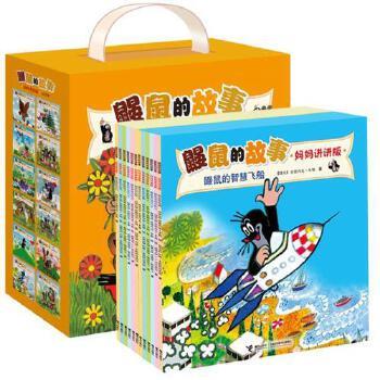 鼹鼠的故事妈妈讲讲版鼹鼠和玩具汽车套装12册经典版兹德内克米勒CCTV黄金档热播3-6岁儿童睡前故事动画动漫幼儿绘本故事书