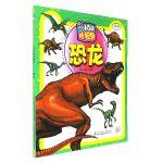 动物 恐龙 150_150图片