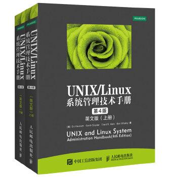 UNIX/Linux 系统管理技术手册